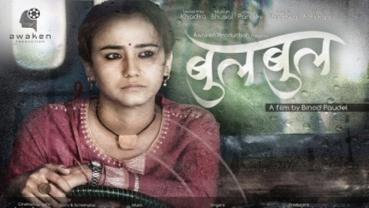 Nepali movie 'Bulbul' to represent Nepal in 92nd Academy Awards