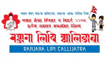 Gearing up for Ranjana Lipi Callijatra