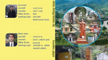 Book highlighting Damauli's historic identity released