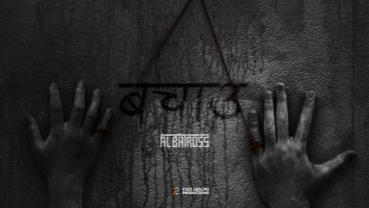 Albatross released 'Bachau' from 'Raat ko Rani'