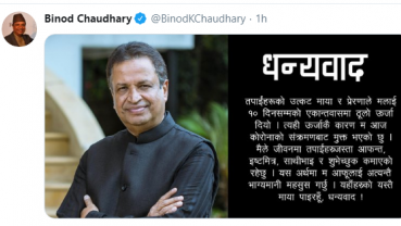 Industrialist Binod Chaudhary recovers from COVID-19