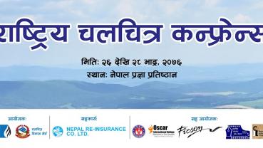 National Film Conference begins on positive note