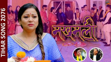 Tihar Song 'Makhamali' released
