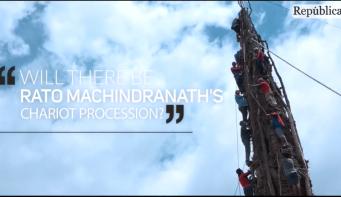 Will there be Rato Machhindranath's chariot procession?