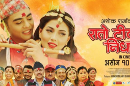 First look of 'Rato Tika Nidharma' released