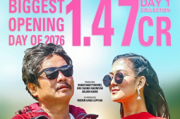 Dayahang Rai-starrer 'Kabaddi Kabaddi Kabaddi' collects over Rs 14 Million gross nations wide on day one