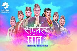 Musical event 'Saptaranga' to promote 'Visit Nepal 2020'