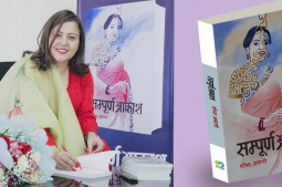 Author Shova Gyawali in 'A Whole Sky'