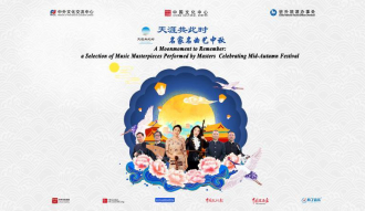 China Cultural Center in Nepal launches virtual event to boost people-to-people ties