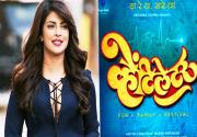 Priyanka Chopra's Marathi film Ventilator gets a dramatic worldpremiere