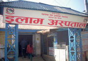 Ilam District Hospital sick of shortage of docs