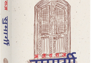 Sumargi -The Right Path of Living