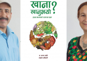 Publication nepa-laya comes up with new book on health and well-being