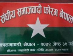 Upendra Yadav-led FSFN to contest local polls
