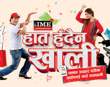 IME concludes its festive offer