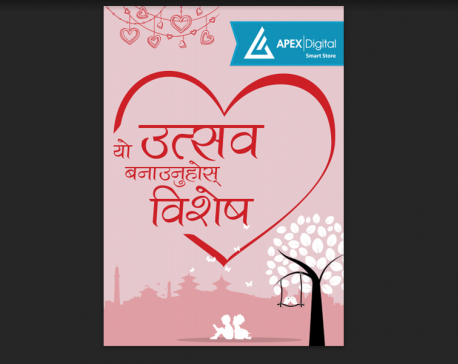 Apex Digital brings Valentine offer