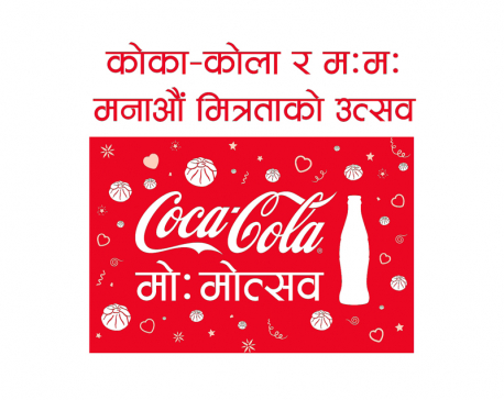 Coca-Cola Mo:motsav campaign to continue till mid-March