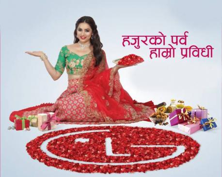 LG launches festive scheme