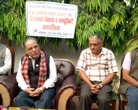 Development of neighbors will remain incomplete if Nepal forgot: Dahal