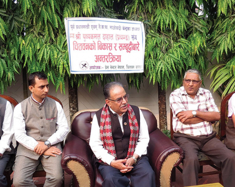 Dahal in Chitwan for development, not to relax