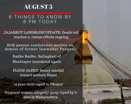 Aug 5: 6 things to know by 6 PM today