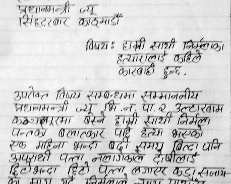 Nirmala's classmates write open letter to PM