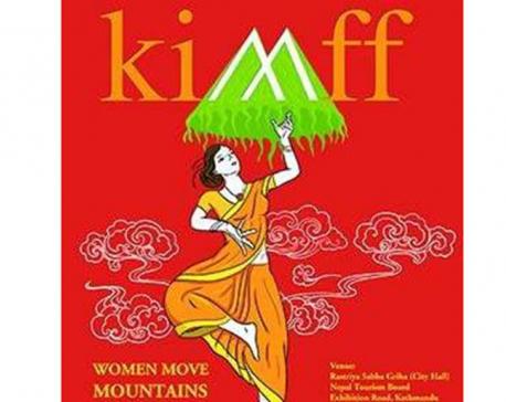 16th KIMFF all set to kick off