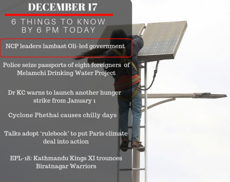 Dec 17: 6 things to know by 6 PM today