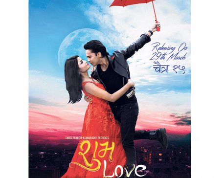 First look of 'Shubha Love' released