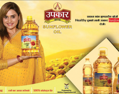 Upakar sunflower oil now in market