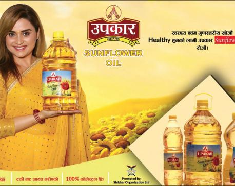 Upakar sunflower oil now in market