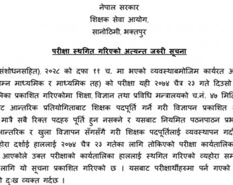 TSC postpones temporary teachers examinations indefinitely