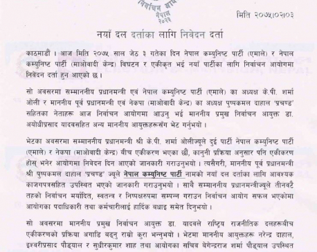 'Communist Party of Nepal' registered at Election Commission
