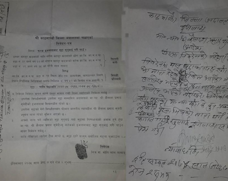 Khadka attempts to mislead court