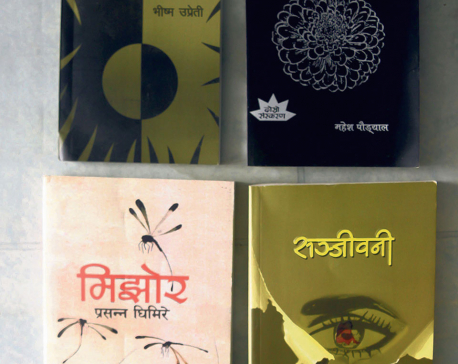 "Four books short listed for ""Bimal Smriti Puraskar"""