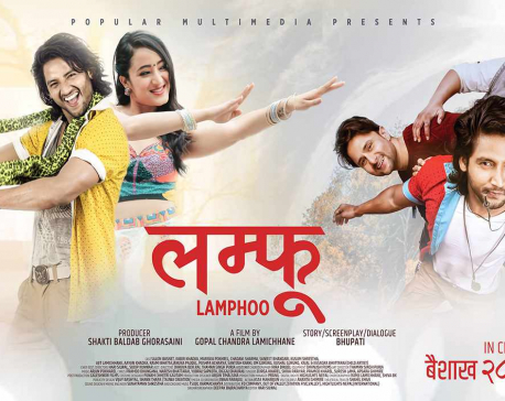 Lamphoo: an entertainment package