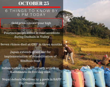Oct 25: 6 things to know by 6 PM today