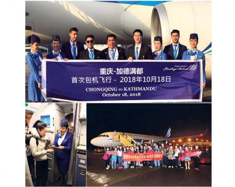 Himalaya Airlines begins direct flights to Chongqing