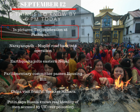 Sept 12: 6 things to know by 6 PM
