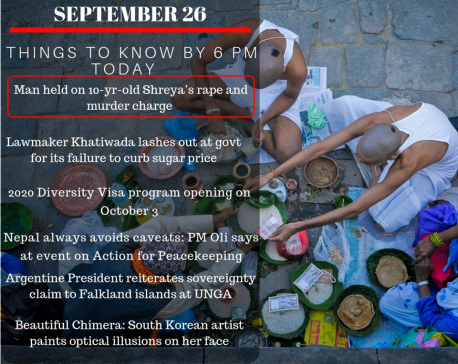 Sept 26: 6 things to know by 6 PM today