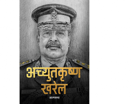 Former IGP Achyut Krishna Kharel's autobiography being published