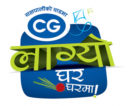 CG launches festive offer