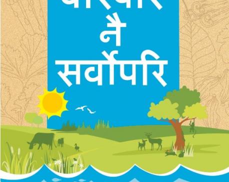 Jeevan Prasain's new book coming soon