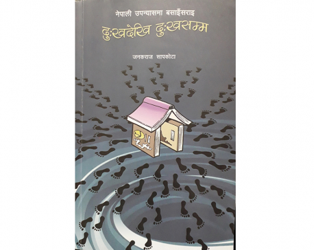 'Dukhhas' of Nepali migration