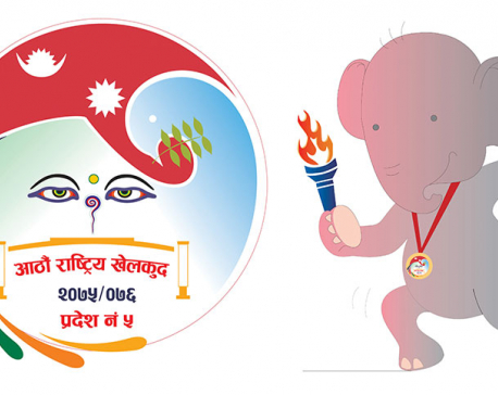 National Games official inauguration today