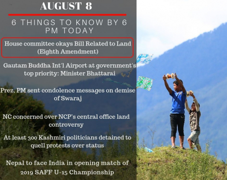 Aug 8: 6 things to know by 6 PM today