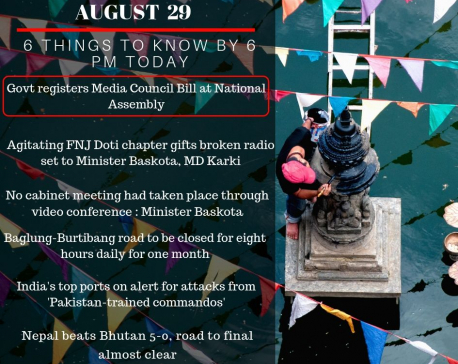 Aug 29: 6 things to know by 6 PM today