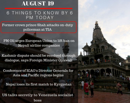 Aug 19: 6 things to know by 6 PM today