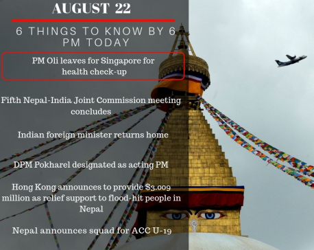 Aug 22: 6 things to know by 6 PM today