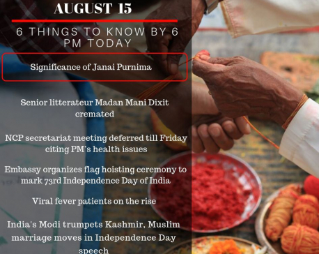 Aug 15: 6 things to know by 6 PM today